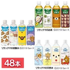 【48本入】 リラックマのお茶(緑茶)500 1132 ダイドードリンコ (D)