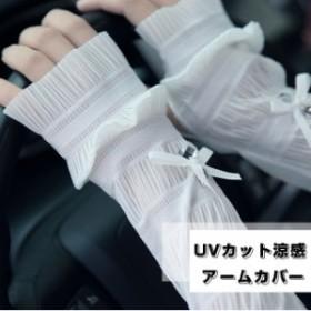 アームカバー 紫外線対策 UVカット 手袋 レディース ロング 指穴 指なし スポーツ UV対策 日焼け防止 涼しい 冷感 男女兼用