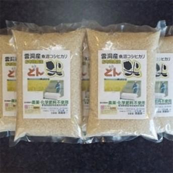 お布団農法 雲洞産魚沼コシヒカリ「どん米」 精米5升(1.5kg×5パック)