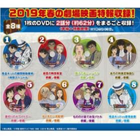 名探偵コナン TVアニメコレクション DVD浮かび上がる真実FILE集箱売り【お菓子】