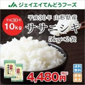米 お米 山形県産 ササニシキ 精米 10kg(5kg×2袋) 平成30年産 rys10