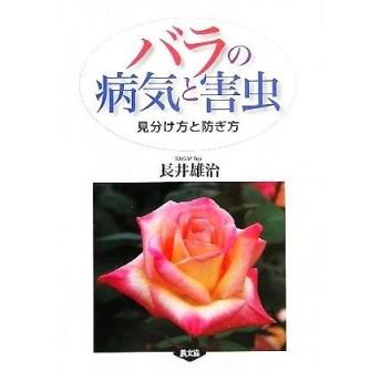 バラの病気と害虫 見分け方と防ぎ方/長井雄治(著者)