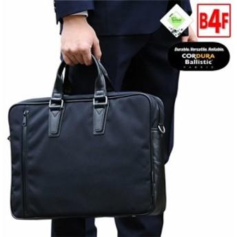 ビジネスバッグ ブリーフケース B4 A4 通勤バッグ ショルダー付 2way 軽量 防水 日本製 #26496 就活 就職活動 就活バッグ