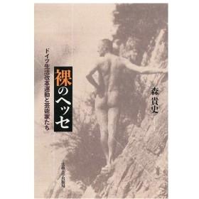裸のヘッセ ドイツ生活改革運動と芸術家たち/森貴史