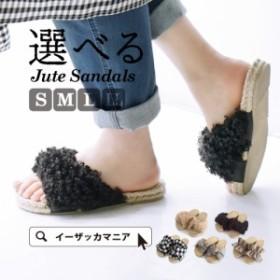 サンダル レディース シューズ 靴 くつ クツ ぺたんこ りぼん リボン 歩きやすい ジュート サンダル