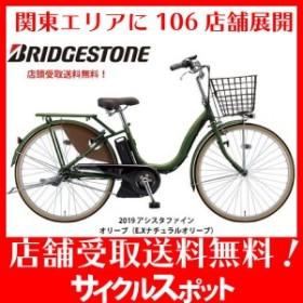 アシスタファイン26 ブリヂストンサイクル〔A6FC19〕ママチャリ 電動自転車【2019年モデル】