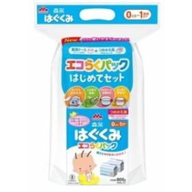 ◆森永 エコらくパック はじめてセット はぐくみ 400g×2袋 ※ご発送まで11日以上お時間を要します。