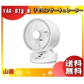 ヤマゼン YAR-B18-W フルリモコン式 温度センサー搭載 サーキュレーター 左右上下自動首振り機能付き 温度センサー搭載 「送料無料」