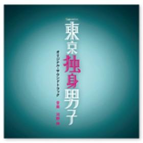 「東京独身男子」オリジナル・サウンドトラック