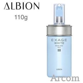 【新商品】アルビオン エクサージュホワイト ホワイトライズ ミルク III (乳液) 110g