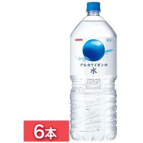 【6本入】キリン アルカリイオンの水 2LPET   キリンビバレッジ (D)