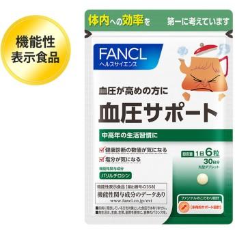 FANCL(ファンケル)公式 血圧サポート(旧:計圧サポート) 約30日分