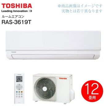 RAS-3619T(W) 東芝 ルームエアコン 主に12畳用(TOSHIBA) RAS-3619T-W