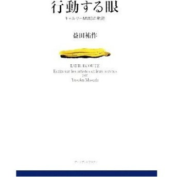 行動する眼 ギャルリーMMGの軌跡/益田祐作【著】