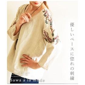 サワアラモード さりげなさが華やかに魅せる刺繍柄トップス レディース ベージュ F 【Sawa a la mode】