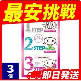 ホリカホリカ ピッグクリアブラックヘッド3ステップキット(ノーウォーター)日本専用 1個 ((1セット)) 3個セット