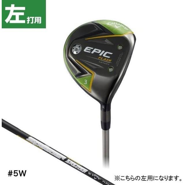 キャロウェイゴルフ Callaway Golf EPIC FLASH STAR FW フェアウェイウッド Speeder EVOLUTION for Callaway 【返品不可商品】