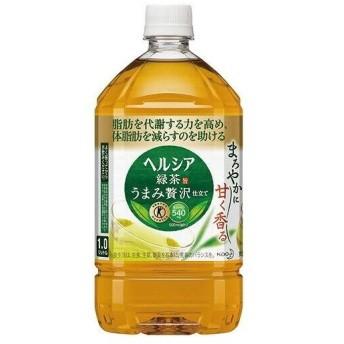 花王 ヘルシア緑茶 うまみ贅沢仕立て 1L ペットボトル【入数:12】