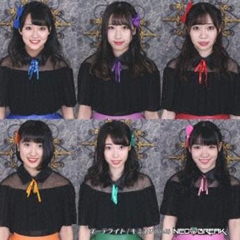 NEO BREAK/エーテライト/キミユリ(Ver.B)