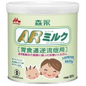 ◆森永 ARミルク820g ※7~11日でのご発送予定。