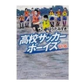 高校サッカーボーイズU‐16 角川文庫 / はらだみずき  〔文庫〕