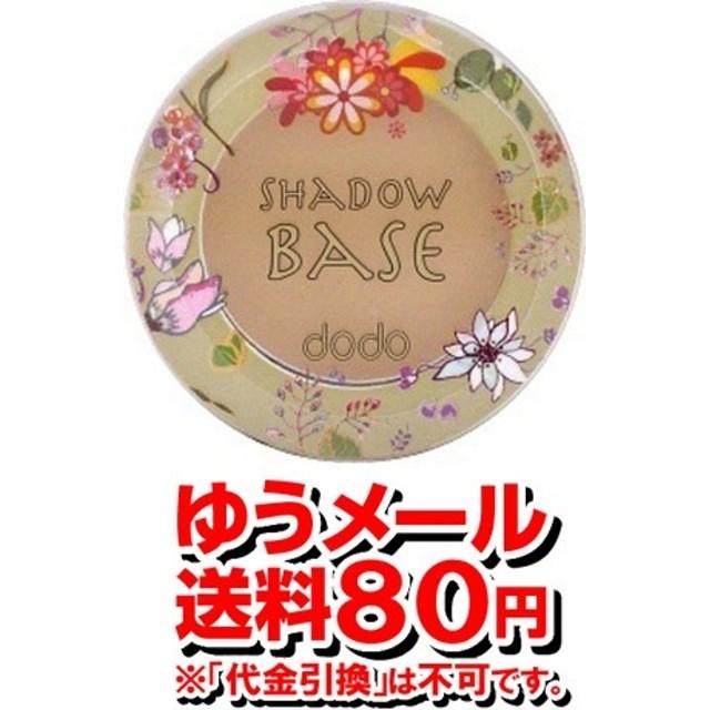【ゆうメール便!送料80円】ドド シャドウベース SB30(韓国コスメ)