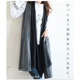 サワアラモード 異素材ミックスのかっこいいジレ レディース グレー F 【Sawa a la mode】