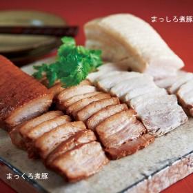【婦人画報】まっくろ煮豚 2本入り