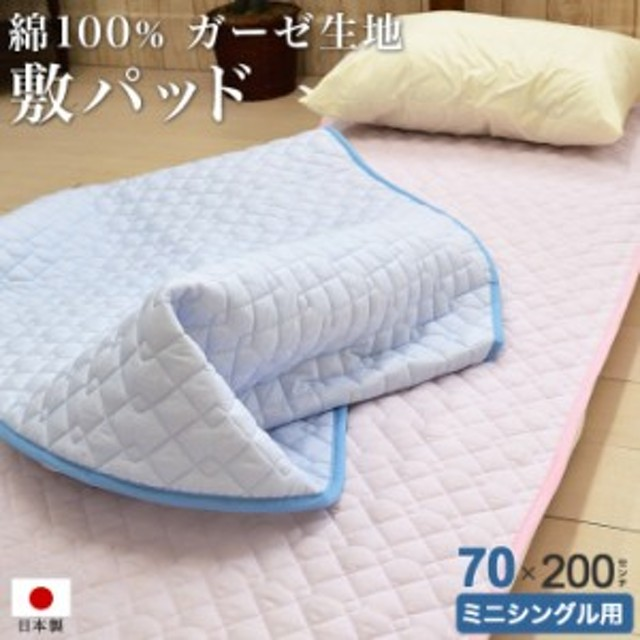 ミニシングル用 敷パッド 70×200cm 敷布団用 日本製 丸洗いOK ガーゼ生地