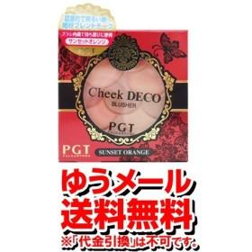 【ゆうメール便!送料無料】パルガントン チークデコ CD45 サンセットオレンジ 5.5g