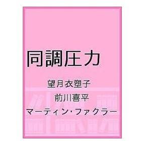 同調圧力 / 望月衣塑子 / 前川喜平 / マーティン・ファクラー