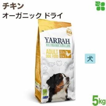 【YARRAH ヤラー】犬用 ドライオーガニックドッグフード チキン 5kg