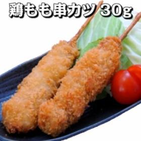 鶏もも串カツ30g 20本入り(10本×2袋)【業務用 冷凍食品 串カツ 串揚げ 弁当 おかず おつまみ パーティー】