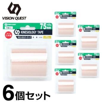ビジョンクエスト VISION QUEST テーピング 伸縮 キネシオロジーテープ75mm VQ580201H11 6個セット