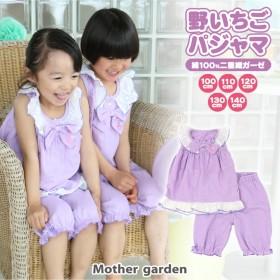 【オンワード】 Mother garden(マザーガーデン) マザーガーデン 苺ガーゼ リボンパジャマ キッズサイズ 0 衣類120cm キッズ