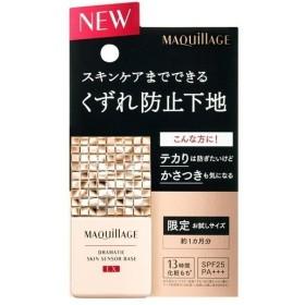 (企画品)資生堂 マキアージュ ドラマティックスキンセンサーベース EX お試しサイズ ( 10mL )/ マキアージュ(MAQUillAGE)