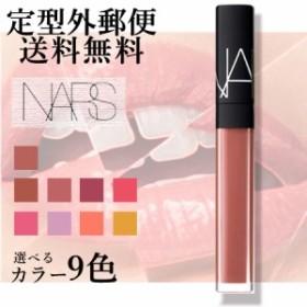 ナーズ リップグロス N 選べる全9色 新色 追加色 -NARS-