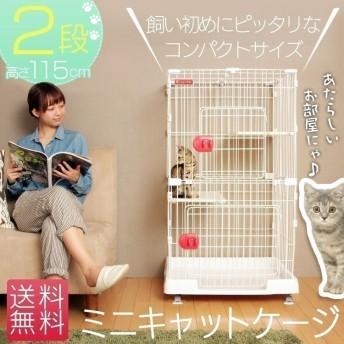 ミニキャットケージ PMCC-115 アイリスオーヤマ 猫 サークル ゲージ コンパクト ペットケージ ペットゲージ 猫用品