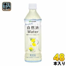 伊藤園 自然派Water レモン 500ml ペットボトル 48本 (24本入×2 まとめ買い)
