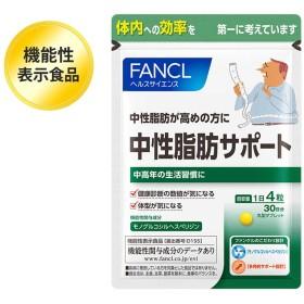 FANCL(ファンケル)公式 中性脂肪サポート(旧:健脂サポート) 約30日分