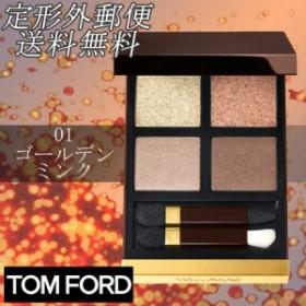 トムフォード アイカラー クォード #01 ゴールデン ミンク -TOM FORD-