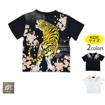 虎半袖Tシャツ 朧 キッズ 992395 おぼろ 子供服 和柄 和風 トラ 桜 さくら プレゼント