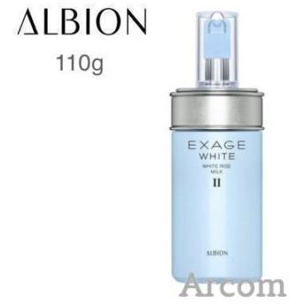 【新商品】アルビオン エクサージュホワイト ホワイトライズ ミルク II (乳液) 110g