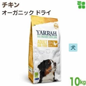 【YARRAH ヤラー】犬用 ドライオーガニックドッグフード チキン 10kg【送料無料】