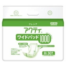・【病院・施設用】 アクティ 大人用おむつ ワイドパッド 1000 30枚 (テープタイプ用) 介護