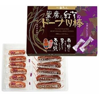 沖縄 土産 黒糖と紅芋のドーナツ棒(小) (国内旅行 日本 沖縄 お土産)