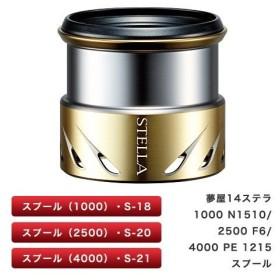 【送料無料】シマノ 夢屋 '14ステラ 1000 N1510スプール