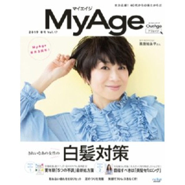 【ムック】 女性誌企画編集部 / MyAge 2019 春号 eclat mook
