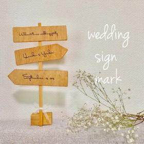 木の受付サイン*ウェディングサイン*標識風