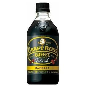 〔飲料〕2ケースまで同梱可 サントリー クラフトボス ブラック 500mlPET 1ケース24本入り(コーヒー ペット)SUNTORY